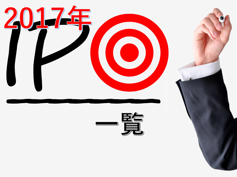 Ipo 2017 List